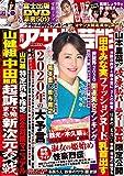 週刊アサヒ芸能 2020年 01/16号 [雑誌]