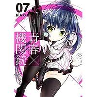 青春×機関銃(7) (Gファンタジーコミックス)