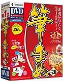 筆まめVer.20 通常版DVD-ROM