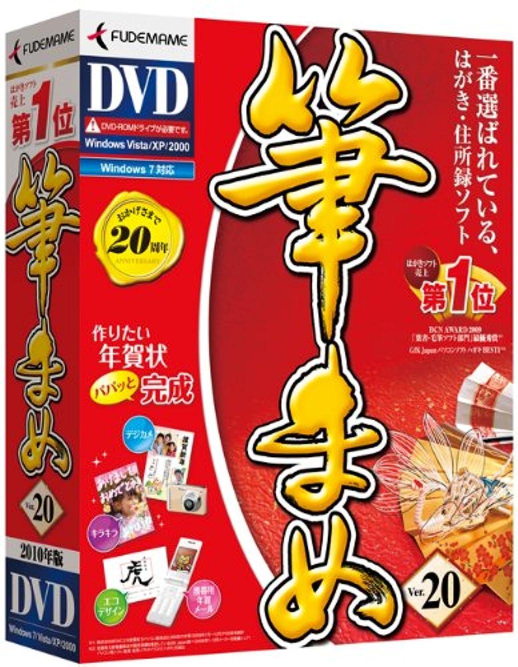 朝食を食べる人気蜂筆まめVer.20 通常版DVD-ROM