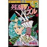 残酷のパズル / 菊川 近子 のシリーズ情報を見る