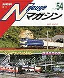 Nゲージマガジン 54号 2010年 12月号 [雑誌]