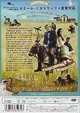 オン・ザ・ミルキー・ロード [DVD] 画像