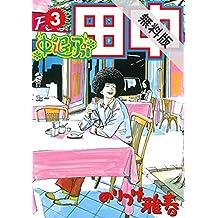 中退アフロ田中(3)【期間限定 無料お試し版】 (ビッグコミックス)