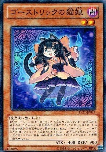遊戯王 LVAL-JP023-N 《ゴーストリックの猫娘》 Normal