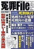 冤罪File (ファイル) 2009年 03月号 [雑誌]