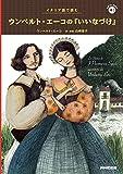 イタリア語で読む ウンベルト・エーコの『いいなづけ』 (音声DL BOOK)
