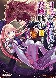 烈風の魔札使(マージ)と召喚戦争 2 (オーバーラップ文庫)
