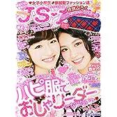 JSガール Vol.28 2015年 10 月号 (Car Goods Magazine 増刊)