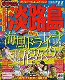 まっぷる淡路島'11 (まっぷる国内版)