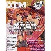 DTM MAGAZINE (マガジン) 2014年 12月号 [雑誌]