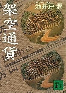 架空通貨 (講談社文庫)