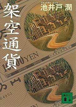 [池井戸潤]の架空通貨 (講談社文庫)
