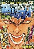 範馬刃牙 超絶! ! 監獄バトル編4 (AKITA TOP COMICS WIDE)