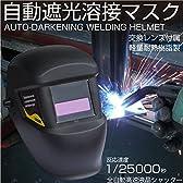 自動遮光溶接面 溶接マスク 反応速度 1/25000秒 アーク 遮光液晶型 溶接面 ゴーグル シールド _75001