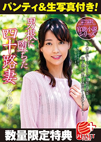 (Limited Edition)Forty year old wife fell to the phallic Miyajima excellent panties and raw photo [001 _ NACR-373tk] [DVD]