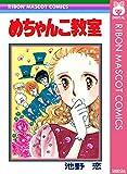 めちゃんこ教室 (りぼんマスコットコミックスDIGITAL)