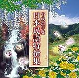 平成23年度 日本民謡特撰集