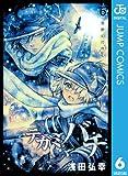 テガミバチ 6 (ジャンプコミックスDIGITAL)