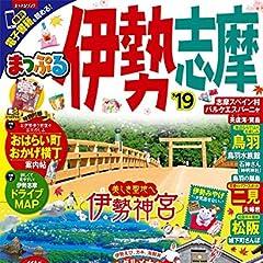 まっぷる 伊勢志摩'19