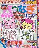 点つなぎキング Vol.45