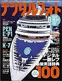 デジタルフォト 2009年 08月号 [雑誌] 画像