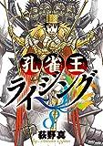 孔雀王ライジング 8 (ビッグコミックス)