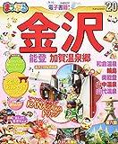 まっぷる 金沢 能登・加賀温泉郷'20 (マップルマガジン 北陸 3)