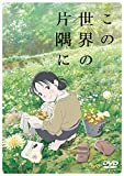 この世界の片隅に [DVD]