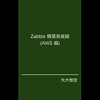 Zabbix 構築発展編(AWS編)