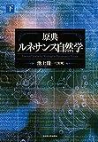 原典 ルネサンス自然学【下巻】
