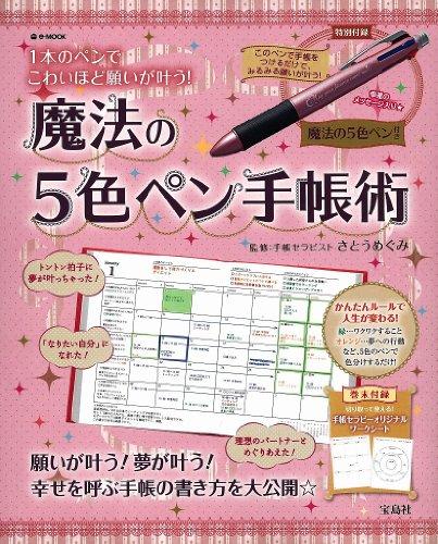 1本のペンでこわいほど願いが叶う! 魔法の5色ペン手帳術 【5色ボールペン付】 (e-MOOK)の詳細を見る