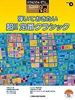 STAGEA・EL クラシック 9~8級 Vol.4 弾いておきたい 超! ! 定番クラシック