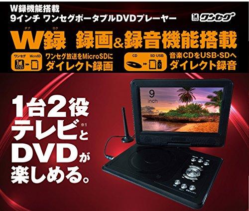 9インチ液晶搭載 リージョンフリー VRモード/CPRM対応 W録 ワンセグテレビをMicroSDへ録画 音楽CDをUSB SDへ録音 機能 ワンセ