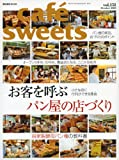 cafe-sweets (カフェ-スイーツ) vol.151 (柴田書店MOOK) 画像