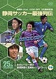 KICK OFF25周年記念 静岡サッカー最強列伝~あのヒーロー達の秘蔵映像&名勝負・スーパーゴール~下巻 [DVD]