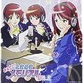 ラジオCD「あなたと!ときめきメモリアル」vol.2