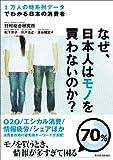 なぜ、日本人はモノを買わないのか?—1万人の時系列データでわかる日本の消費者