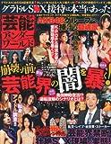 芸能アンダーワールド 2012年 03月号 [雑誌]