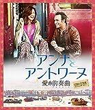 アンナとアントワーヌ 愛の前奏曲[Blu-ray/ブルーレイ]