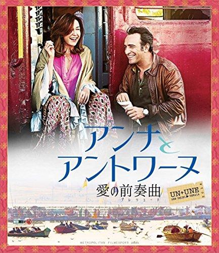 アンナとアントワーヌ 愛の前奏曲 [Blu-ray]