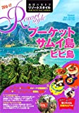 R12 地球の歩き方 リゾートスタイル プーケット サムイ島 ピピ島 2016~2017 (地...