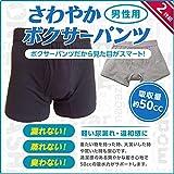 尿漏れパンツ (Lサイズ:ネイビー2枚組) 男性用 おねしょトランクス 介護用パンツ メンズ/『さわやかボクサーパンツ』【2枚組】