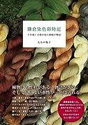 鎌倉染色彩時記 (千年続く古都の色と植物の物語)