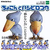 ちょこんとハシビロコウ カプセルコレクション フィギュア 動物 鳥 模型 ガチャ エポック社(8種フルコンプセット)