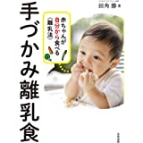 手づかみ離乳食 赤ちゃんが自分から食べる〈離乳法〉