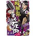 吸血鬼すぐ死ぬ 4 (少年チャンピオン・コミックス)