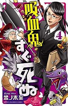 [盆ノ木至]の吸血鬼すぐ死ぬ 4 (少年チャンピオン・コミックス)