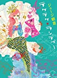 テケテケ★ランデブー (4) (FEEL COMICS)