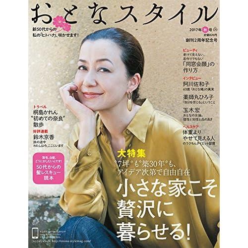 おとなスタイル 2017年秋号 [雑誌]